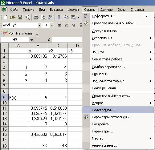 Настройка Поиска решения в Excel
