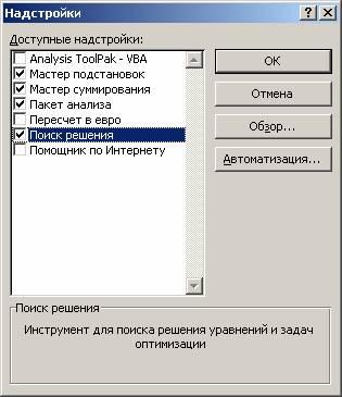 Функция Поиск решения в Excel